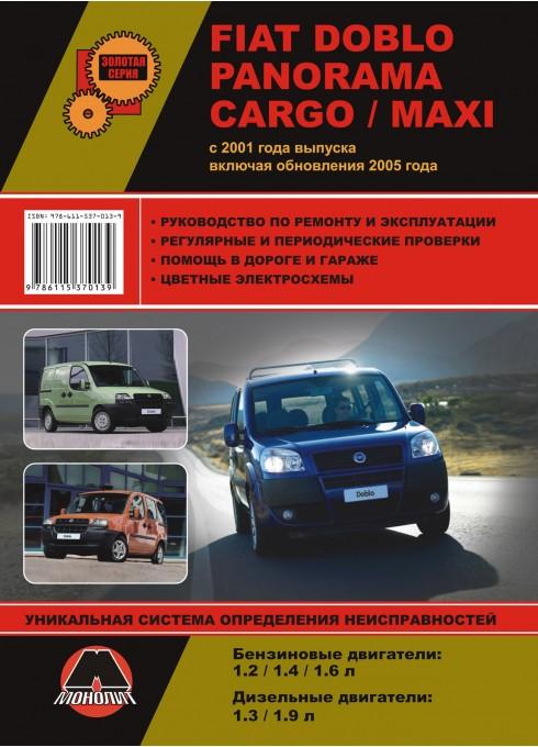 Книга: Fiat Doblo / Panorama / Cargo / Maxi - Руководство / инструкция по ремонту и эксплуатации бензин / дизель с 2001 года выпуска - Монолит