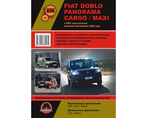Fiat Doblo / Panorama / Cargo / Maxi с 2001 г. Руководство по ремонту и эксплуатации