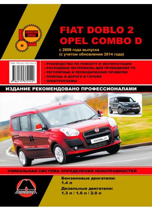Книга: Fiat Doblo 2 / Opel Combo D - Руководство / инструкция по ремонту и эксплуатации бензин / дизель с 2009 и 2014 года выпуска - Монолит