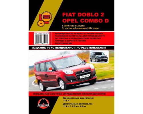 Книга: Fiat Doblo 2 / Opel Combo D c 2009 г. (с учетом обновления 2014 г.). Руководство по ремонту и эксплуатации