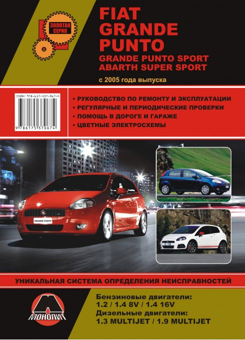 Книга: Fiat Grande Punto / Grande Punto Sport - Руководство / инструкция по ремонту и эксплуатации бензин / дизель с 2005 года выпуска - Монолит