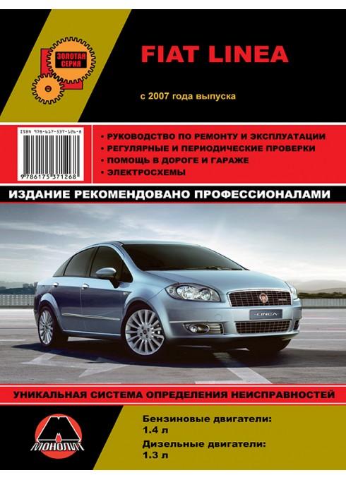Книга: Fiat Linea - Руководство / инструкция по ремонту и эксплуатации бензин / дизель с 2007 года выпуска - Монолит