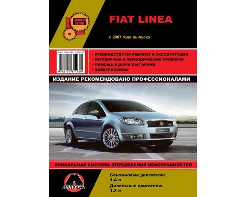 Книга: Fiat Linea с 2007 г. Руководство по ремонту и эксплуатации