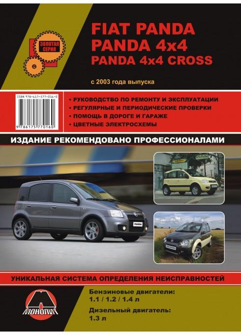 Книга: Fiat Panda / Panda 4x4 / Panda 4x4 Cross - Руководство / инструкция по ремонту и эксплуатации бензин / дизель с 2003 года выпуска - Монолит