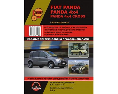 Книга: Fiat Panda / Panda 4x4 / Panda 4x4 Cross c 2003 г. Руководство по ремонту и эксплуатации