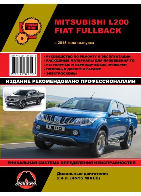 Книга: Mitsubishi L200 / Fiat Fullback - Руководство / инструкция по ремонту и эксплуатации дизель с 2015 года выпуска - Монолит