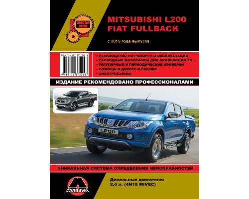 Книга: Mitsubishi L200 / Fiat Fullback с 2015 г. Руководство по ремонту и эксплуатации
