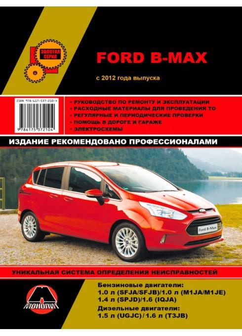 Книга: Ford B-Max - Руководство / инструкция по ремонту и эксплуатации бензин / дизель с 2012 года выпуска - Монолит