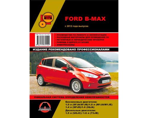 Ford B-Max с 2012 г. Руководство по ремонту и эксплуатации