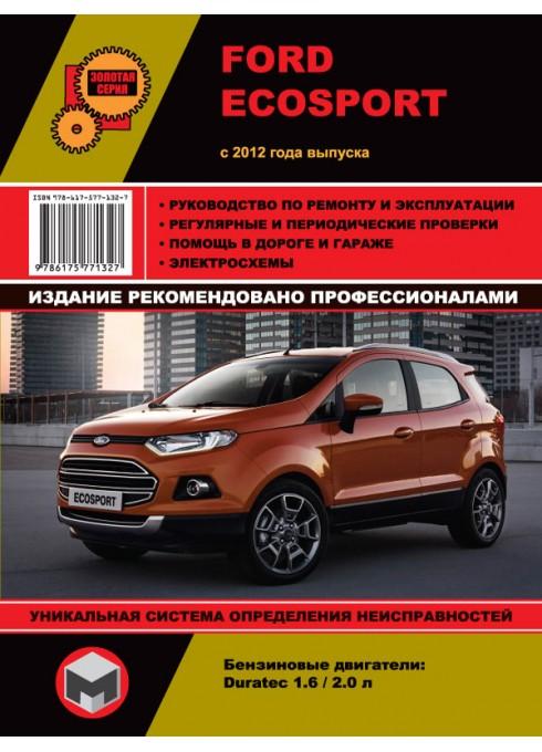 Книга: Ford Ecosport - Руководство / инструкция по ремонту и эксплуатации бензин с 2012 года выпуска - Монолит