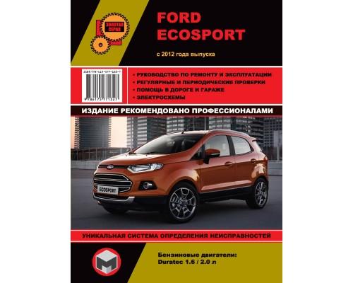 Книга: Ford Ecosport с 2012 г. Руководство по ремонту и эксплуатации