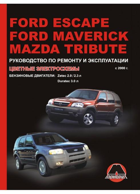 Книга: Ford Escape / Ford Maverick / Mazda Tribute - Руководство / инструкция по ремонту и эксплуатации бензин с 2000 года выпуска - Монолит
