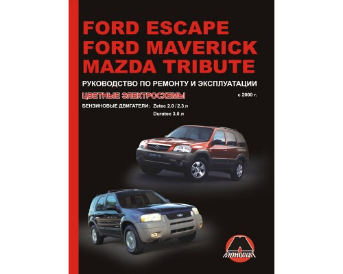 Книга: Ford Escape / Ford Maverick / Mazda Tribute с 2000 г. Руководство по ремонту и эксплуатации