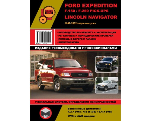 Книга: Ford Expedition / F-150 / F-250 Pick-Ups / Lincoln Navigator 1997-2002 гг. Руководство по ремонту и эксплуатации