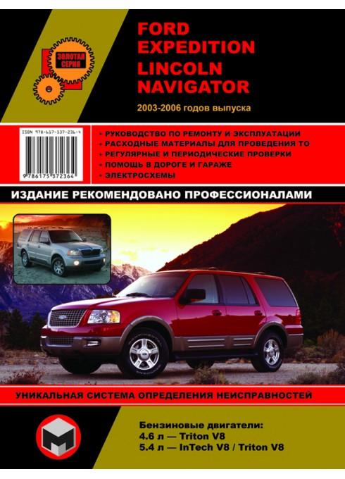 Книга: Ford Expedition / Lincoln Navigator - Руководство / инструкция по ремонту и эксплуатации бензин с 2003 года выпуска - Монолит