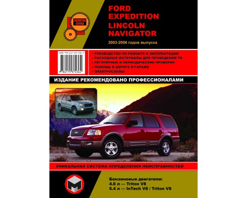 Книга: Ford Expedition / Lincoln Navigator с 2003 - 2006 гг. Руководство по ремонту и эксплуатации