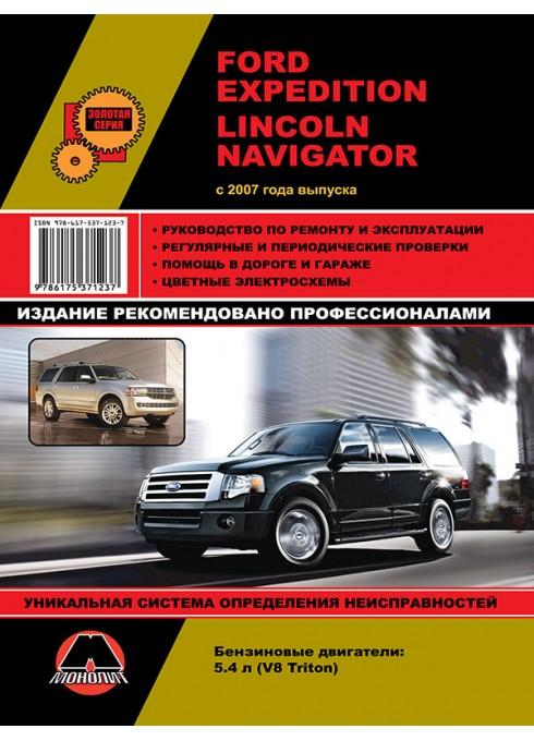 Книга: Ford Expedition / Lincoln Navigator - Руководство / инструкция по ремонту и эксплуатации бензин с 2007 года выпуска - Монолит