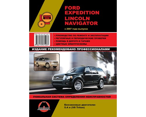 Книга: Ford Expedition / Lincoln Navigator с 2007 г. Руководство по ремонту и эксплуатации