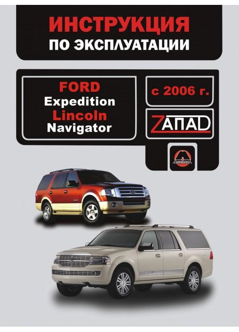 Книга: Ford Expedition / Lincoln Navigator - Руководство / инструкция по эксплуатации и обслуживанию бензин с 2006 года выпуска - Монолит
