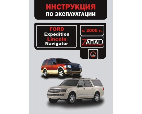 Книга: Ford Expedition / Lincoln Navigator с 2006 г. Инструкция по эксплуатации и обслуживанию