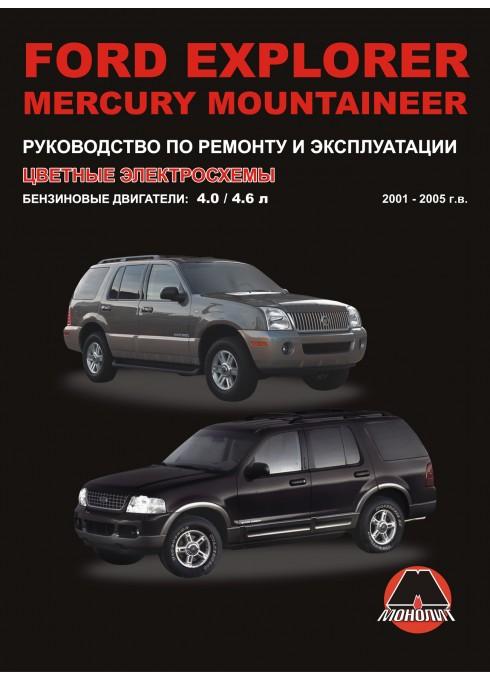 Книга: Ford Explorer / Mercury Mountaineer - Руководство / инструкция по ремонту и эксплуатации бензин с 2001 года выпуска - Монолит