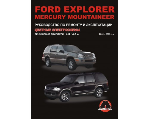 Книга: Ford Explorer / Mercury Mountaineer c 2001-2005 гг. Руководство по ремонту и эксплуатации