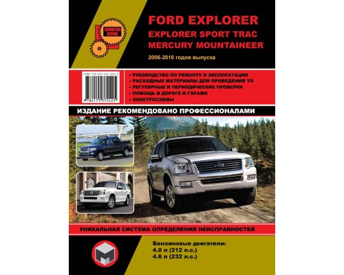 Книга: Ford Explorer / Explorer Sport Trac / Mercury Mountaineer 2006-2010 гг. Руководство по ремонту и эксплуатации