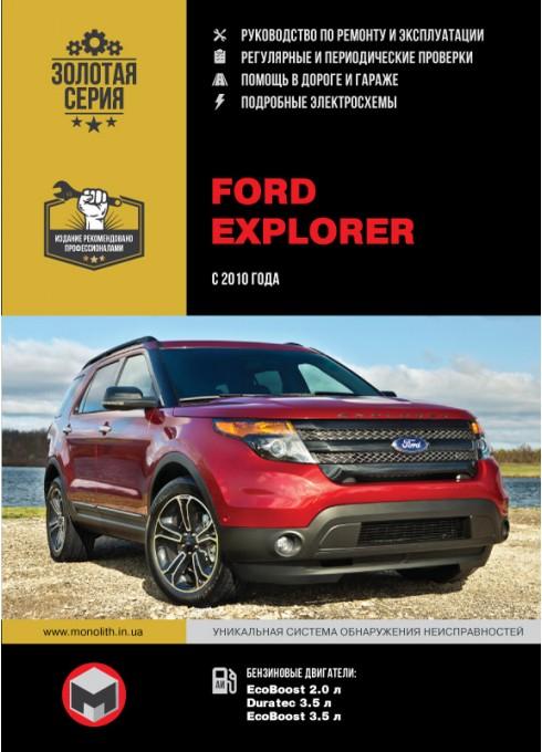 Книга: Ford Explorer - Руководство / инструкция по ремонту и эксплуатации бензин с 2010 года выпуска - Монолит