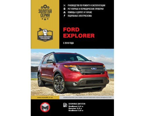 Книга: Ford Explorer c 2010 г. Руководство по ремонту и эксплуатации