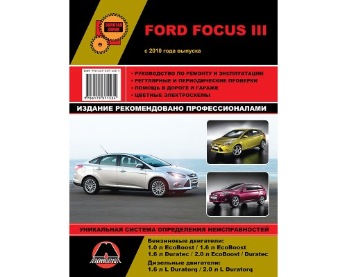 Книга: Ford Focus III с 2010 г. Руководство по ремонту и эксплуатации