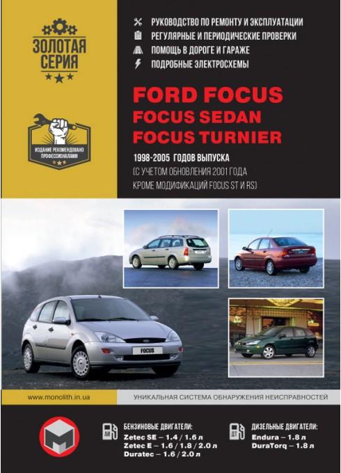 Книга: Ford Focus / Focus Sedan / Focus Turnier - Руководство / инструкция по ремонту и эксплуатации бензин / дизель с 1998 и с 2001 года выпуска - Монолит