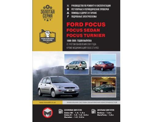 Книга: Ford Focus / Focus Sedan / Focus Turnier 1998-2005 гг. (+обновление 2001 г.). Руководство по ремонту и эксплуатации