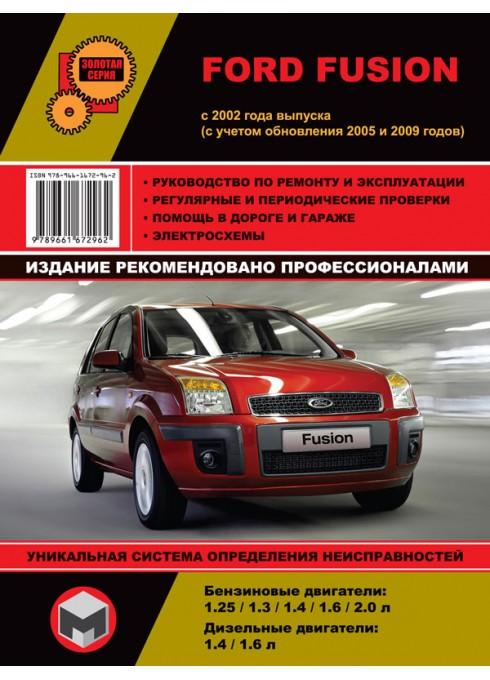 Книга: Ford Fusion - Руководство / инструкция по ремонту и эксплуатации бензин / дизель с 2002 года выпуска - Монолит