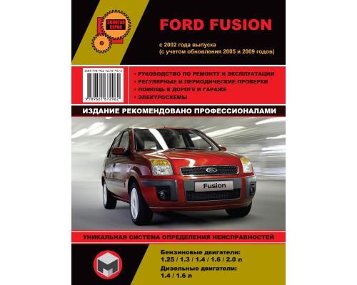 Книга: Ford Fusion с 2002 г. Руководство по ремонту и эксплуатации