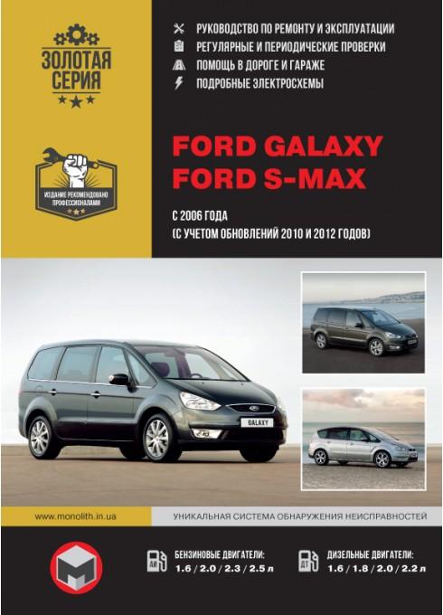 Книга: Ford Galaxy / Ford S-MAX - Руководство / инструкция по ремонту и эксплуатации бензин / дизель с 2006 и 2012 года выпуска - Монолит