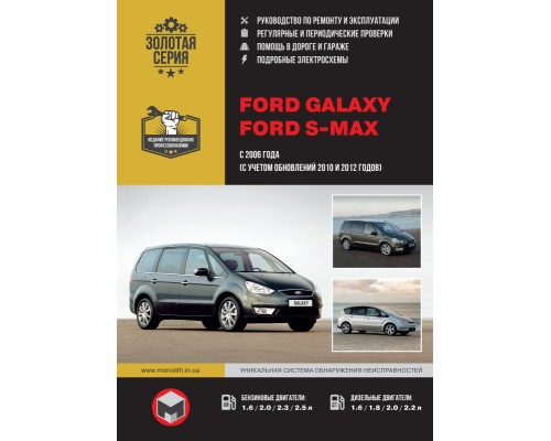 Книга: Ford Galaxy / Ford S-MAX c 2006 г.(+обновления 2010 и 2012 гг.). Руководство по ремонту и эксплуатации