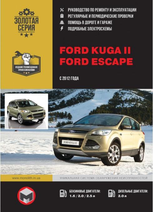 Книга: Ford Kuga II / Ford Escape - Руководство / инструкция по ремонту и эксплуатации бензин / дизель с 2012 года выпуска - Монолит
