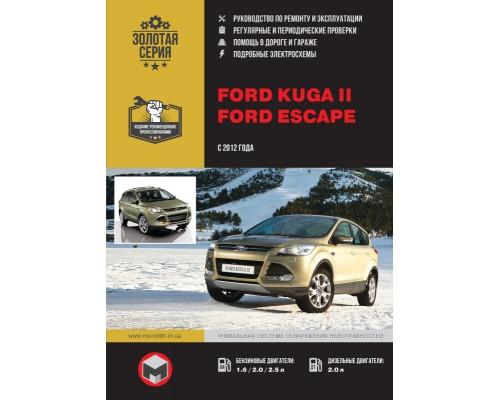 Книга: Ford Kuga II / Ford Escape с 2012 г. Руководство по ремонту и эксплуатации