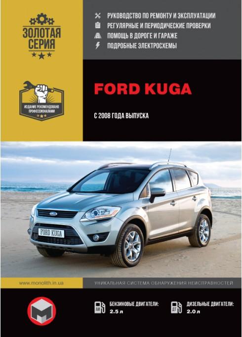 Книга: Ford Kuga - Руководство / инструкция по ремонту и эксплуатации бензин / дизель с 2008 года выпуска - Монолит