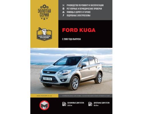 Книга: Ford Kuga с 2008 г. Руководство по ремонту и эксплуатации