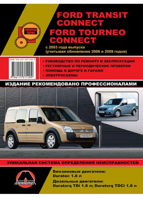 Книга: Ford Tourneo / Ford Transit Connect - Руководство / инструкция по ремонту и эксплуатации бензин / дизель с 2003 и 2009 года выпуска - Монолит