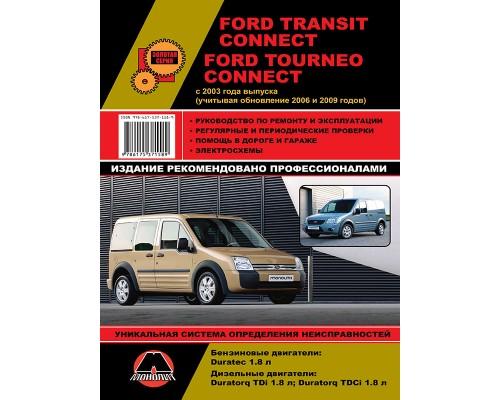 Книга: Ford Tourneo / Ford Transit Connect c 2003 г. (+обновления 2006 и 2009 гг.). Руководство по ремонту и эксплуатации