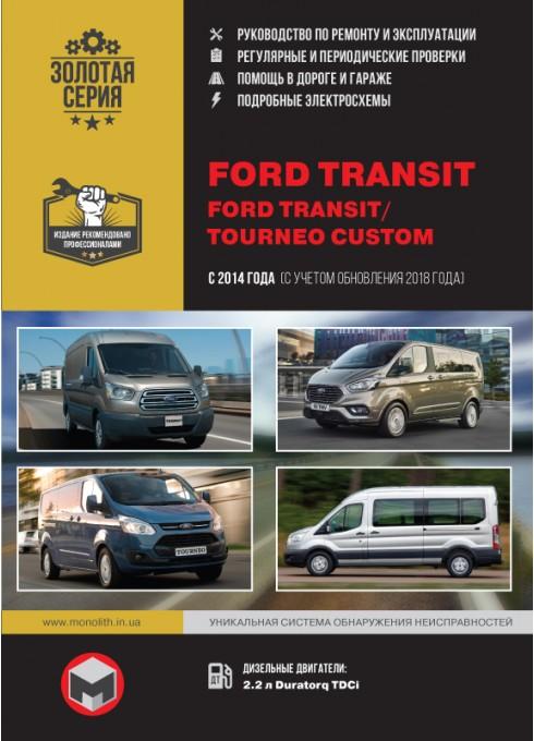 Книга: Ford Transit / Ford Tourneo Custom - Руководство / инструкция по ремонту и эксплуатации дизель с 2014 и 2018 года выпуска - Монолит