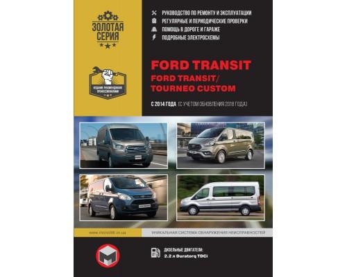 Книга: Ford Transit / Ford Tourneo Custom с 2014 г.(+обновления 2018г.). Руководство по ремонту и эксплуатации