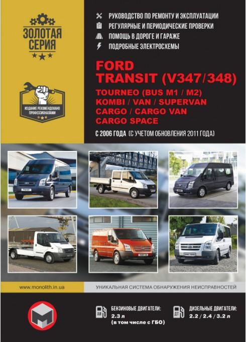 Книга: Ford Transit / Tourneo ( / Kombi / Van / Supervan / Cargo / Cargo Van / Cargo Space - Руководство / инструкция по ремонту и эксплуатации бензин / дизель с 2006 и 2011 года выпуска - Монолит