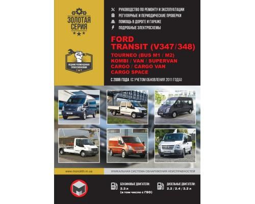 Книга: Ford Transit / Tourneo (/Kombi/Van/Supervan/Cargo/Cargo Van/Cargo Space c 2006 г. (+ обновления 2011 г.). Руководство по ремонту и эксплуатации