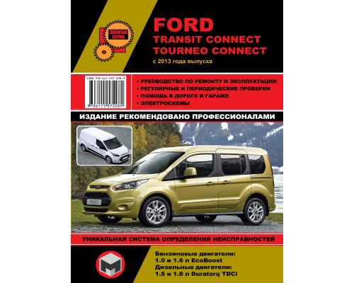 Книга: Ford Transit Connect / Tourneo Connect c 2013 г. Руководство по ремонту и эксплуатации