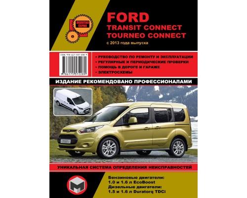 Книга: Ford Transit Connect / Tourneo Connect c 2013 г. Руководство по ремонту и эксплуатации