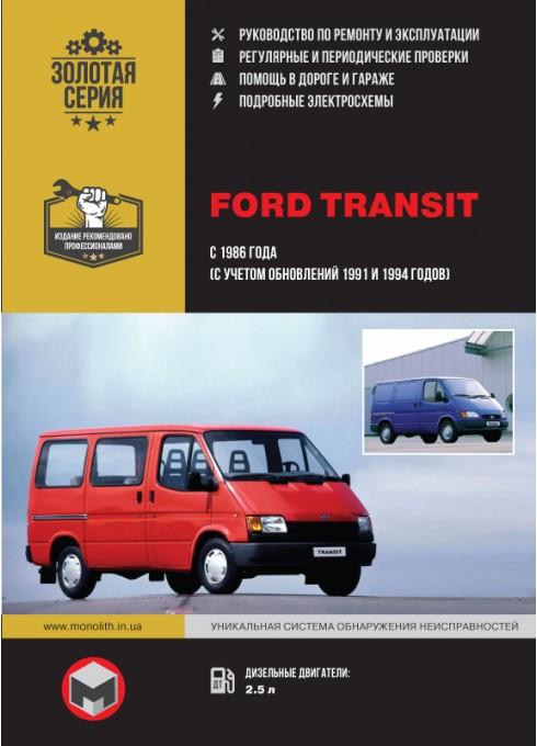 Книга: Ford Transit - Руководство / инструкция по ремонту и эксплуатации дизель с 1986 и 1994 года выпуска - Монолит
