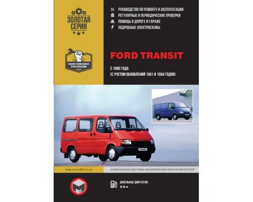 Книга: Ford Transit с 1986 (обновления 1991 / 1994) г. Руководство по ремонту и эксплуатации